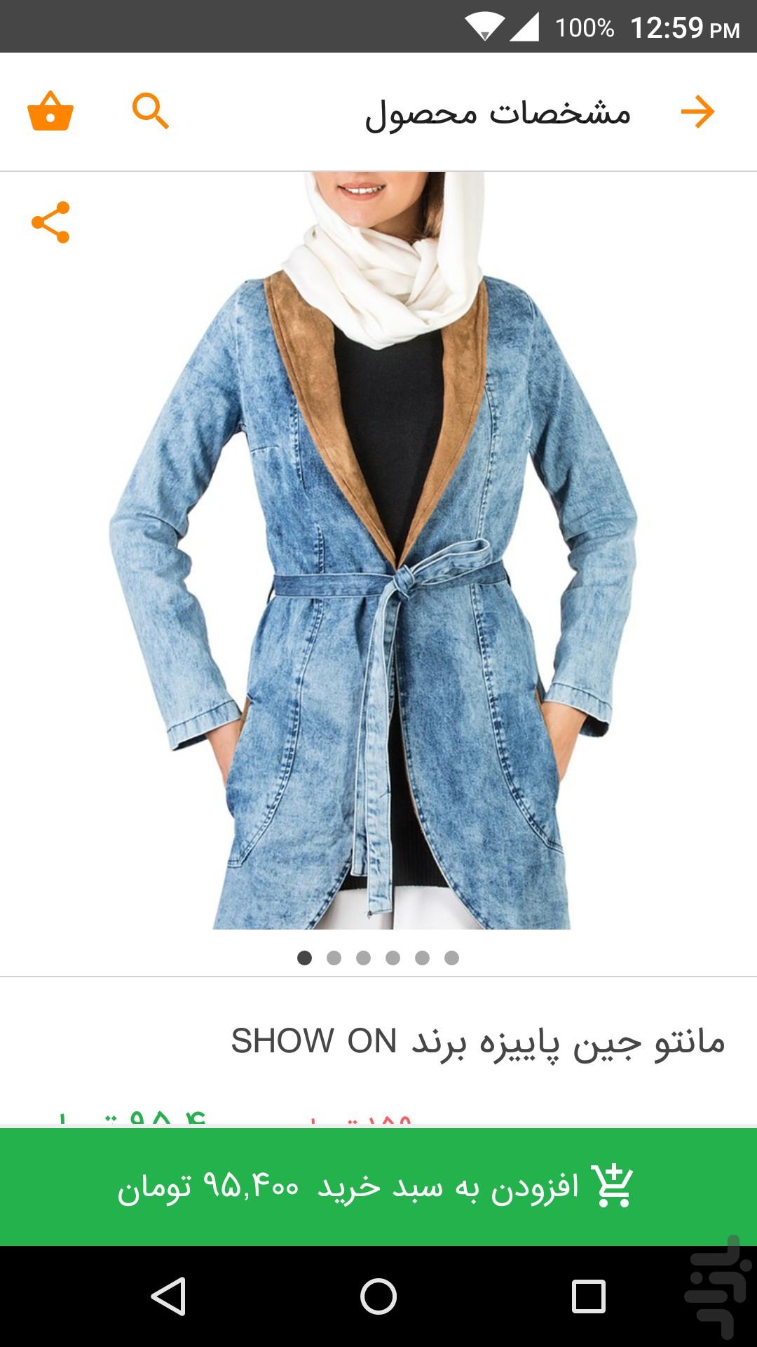 فروش لباس تاناکورا