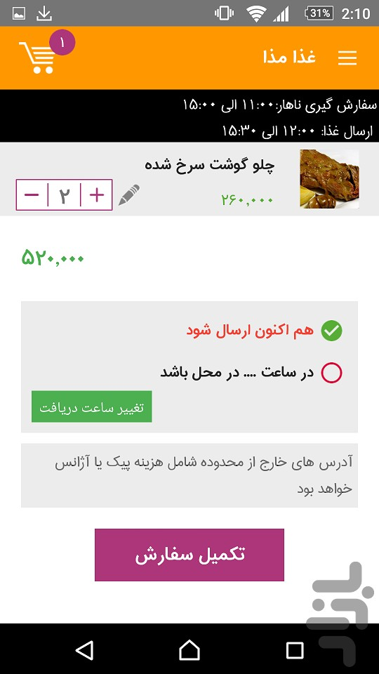 غذامذا screenshot