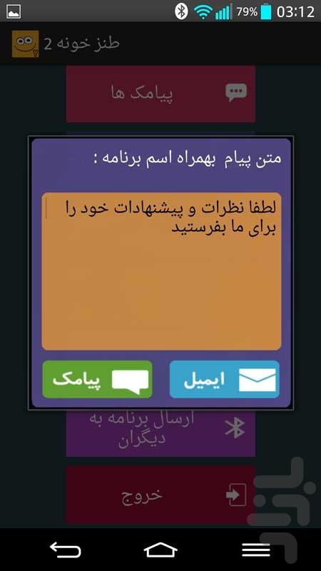 طنز خونه screenshot