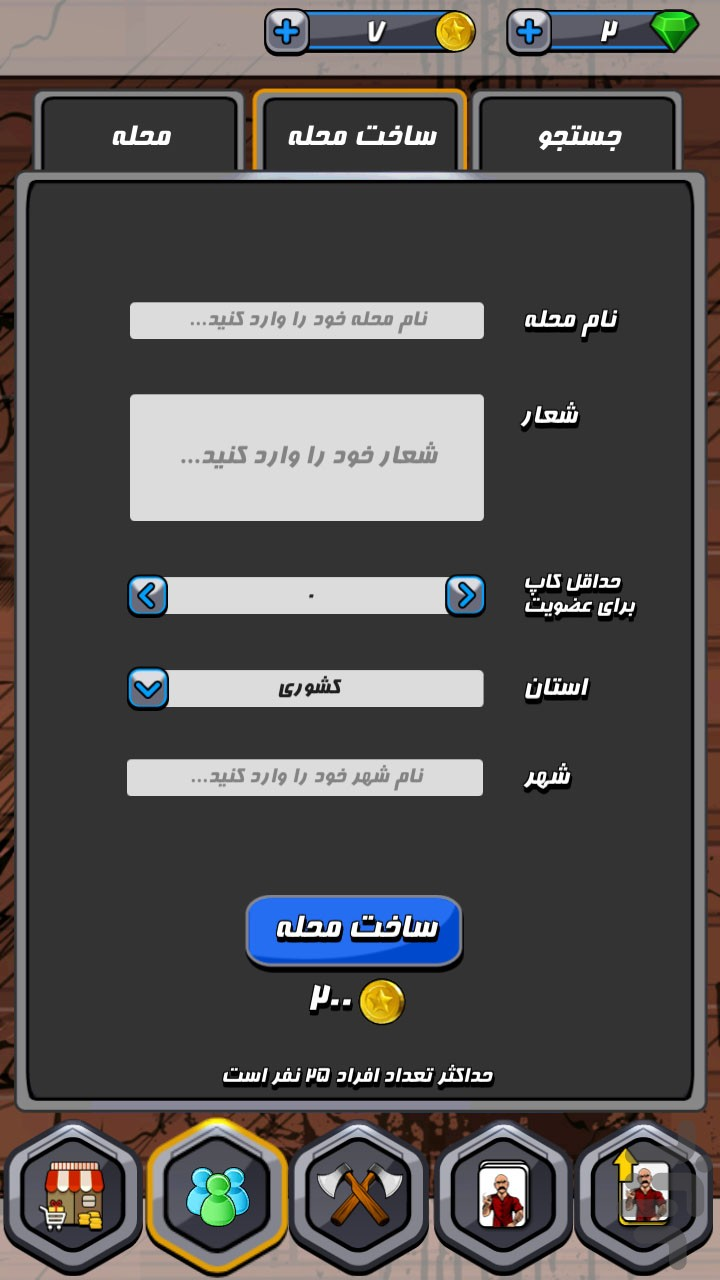 نبرد محلات screenshot