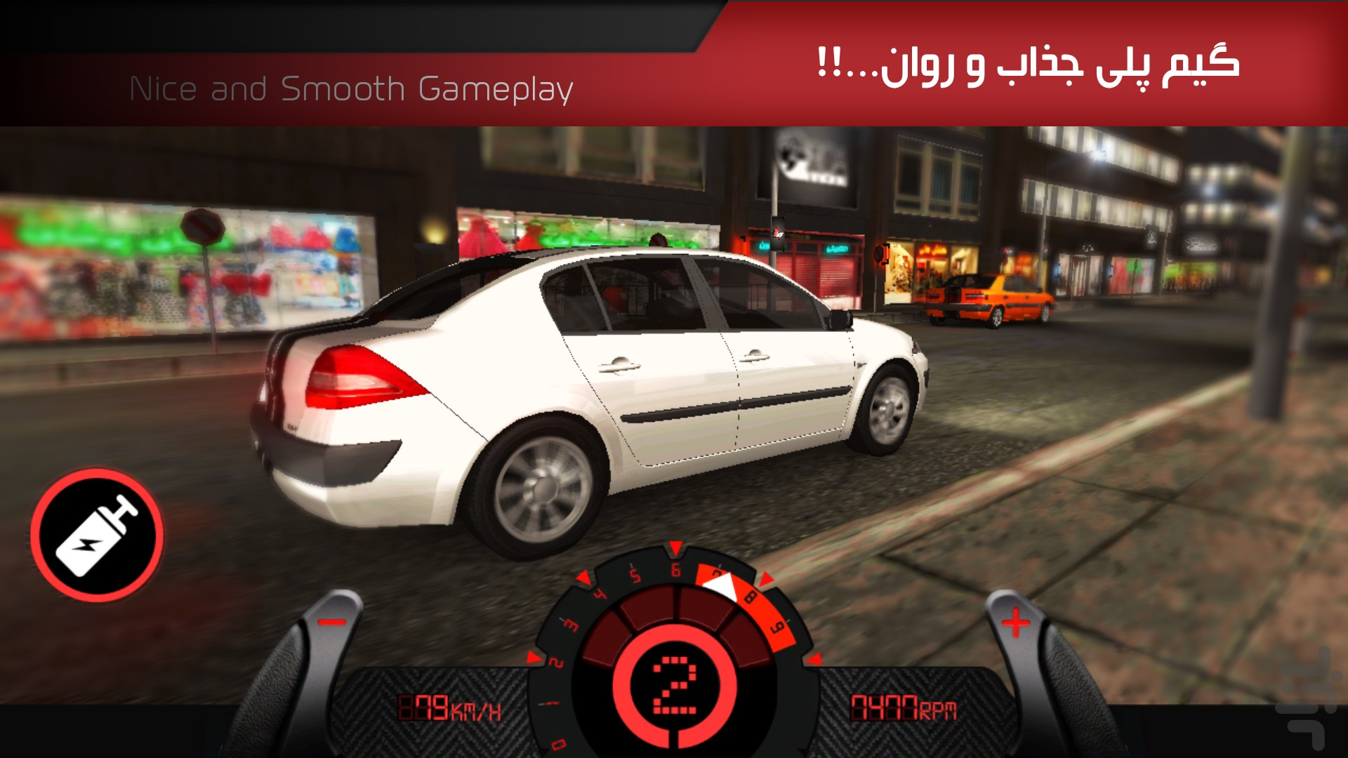 دنده دو screenshot