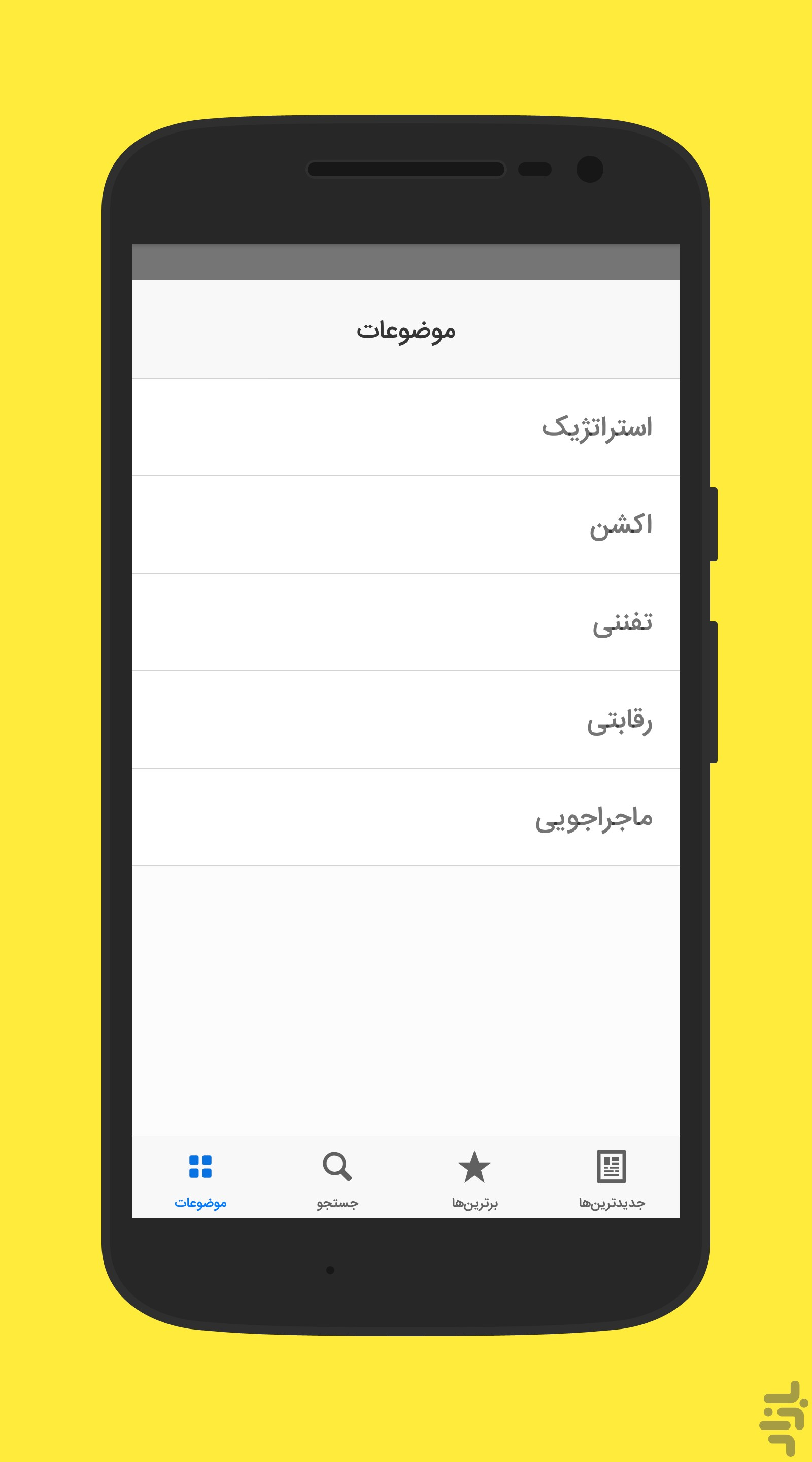 گیم تایم screenshot