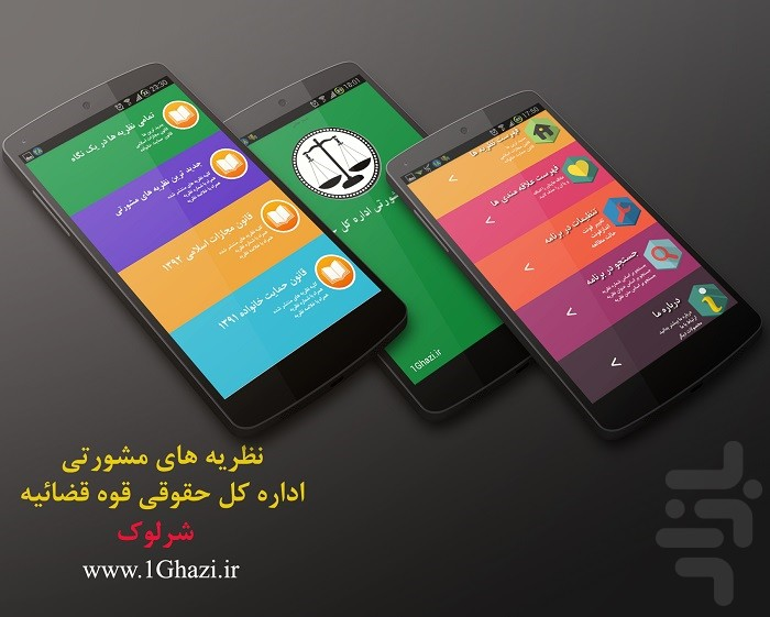 http://s.cafebazaar.ir/1/upload/screenshot/ir.ghazi.nazariye0.jpg