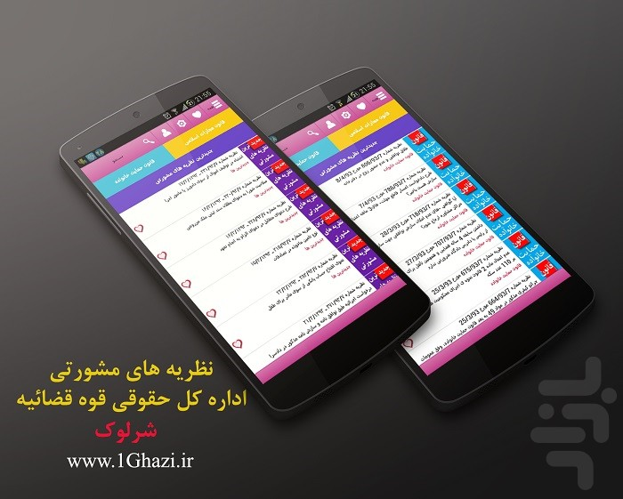 http://s.cafebazaar.ir/1/upload/screenshot/ir.ghazi.nazariye1.jpg