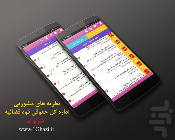 http://s.cafebazaar.ir/1/upload/screenshot/ir.ghazi.nazariye2.jpg