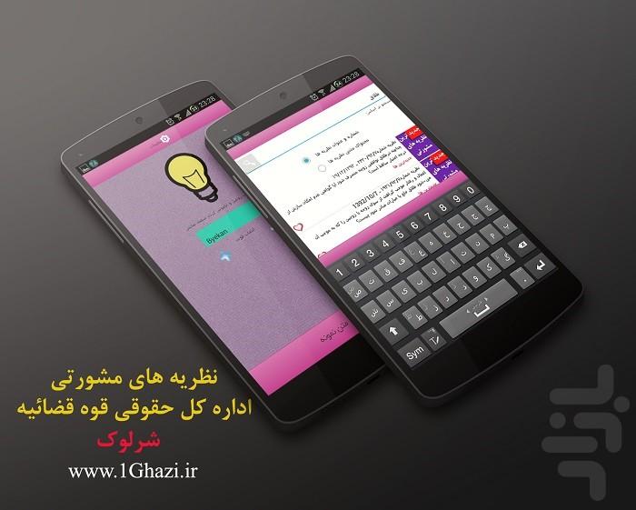 http://s.cafebazaar.ir/1/upload/screenshot/ir.ghazi.nazariye3.jpg