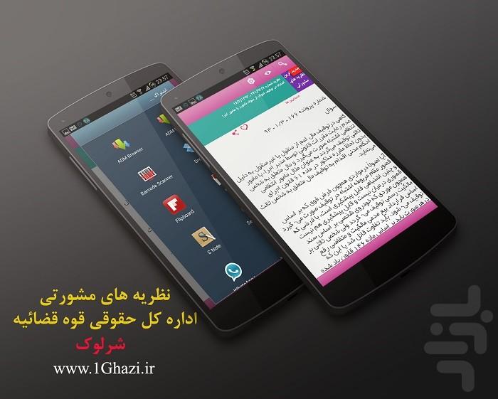 http://s.cafebazaar.ir/1/upload/screenshot/ir.ghazi.nazariye4.jpg
