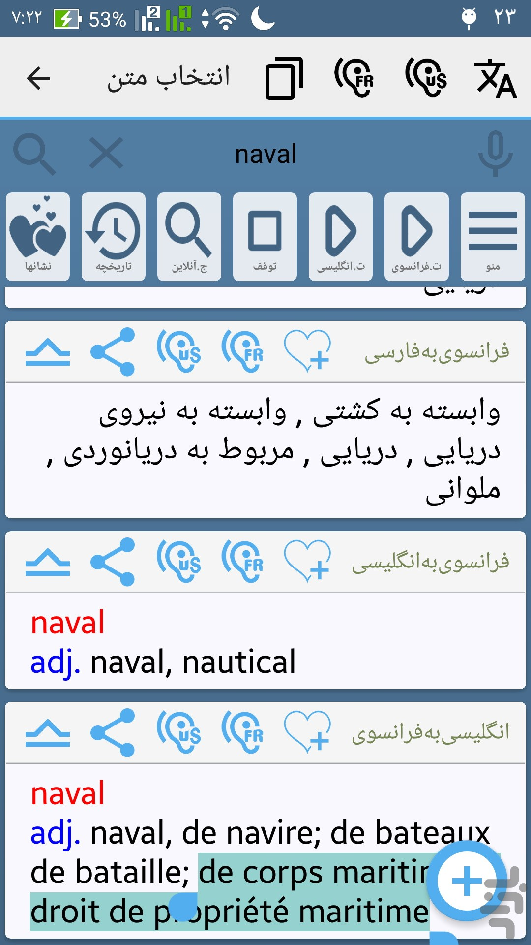 Chatroom farsi