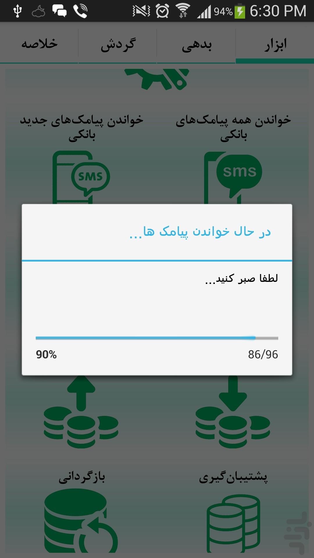 حسابداری پیامکی آزمایشی screenshot