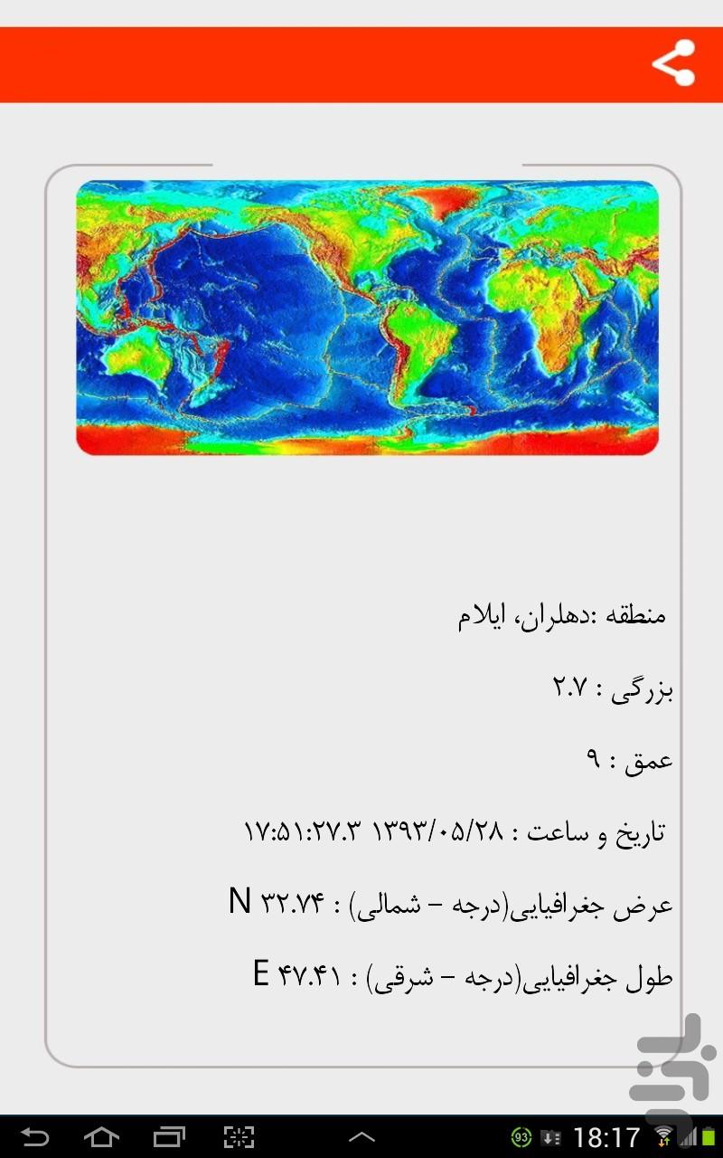 تشکربه انگلیسی درجواب تبریک تولد سایت زلزله نگار دانشگاه تهران