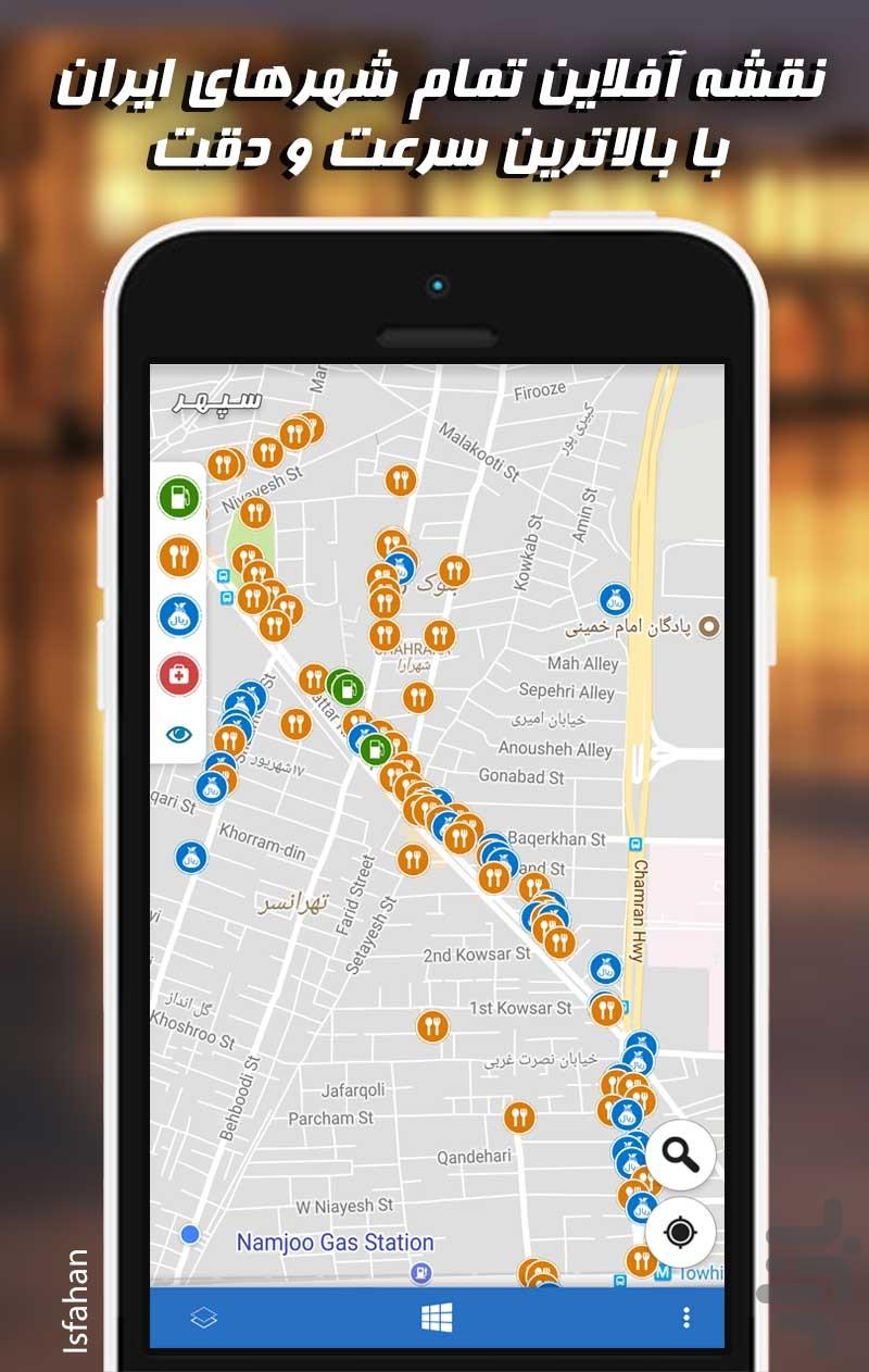 مکان یاب سپهر و 199 نقشه آفلاین screenshot