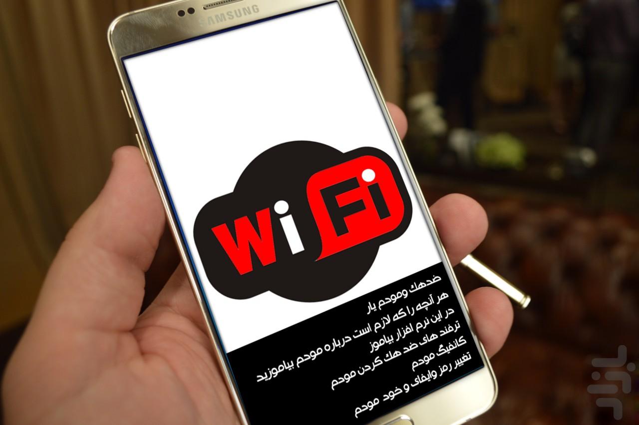 حرفه ایی ترین هک وای فای گلکسی s7 Скачать انتی هک وای فای APK ۱.۰ для Андроид - другое скачать бесплатно.