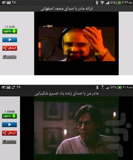مخلصتم مادر screenshot