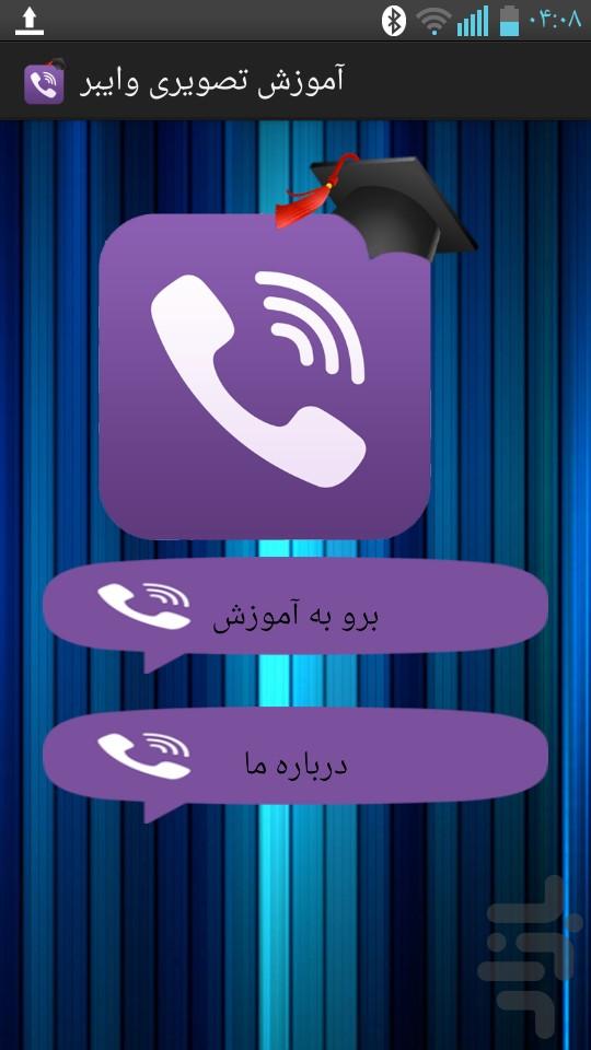 آموزش تصویری وایبر screenshot