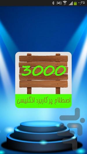 3000 اصطلاح پرکاربرد انگلیسی screenshot