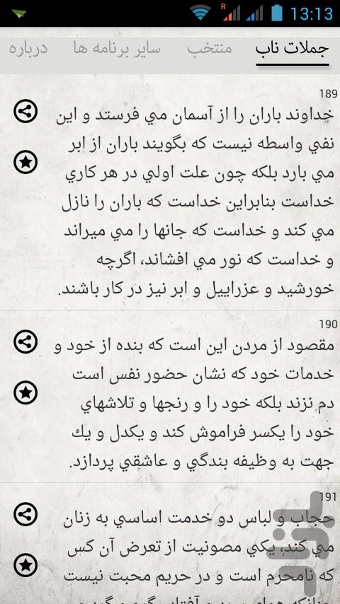 جملات ناب دکتر قمشه اي screenshot