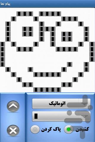 پیام نما2 (نسخه کامل) - تصویری از برنامه