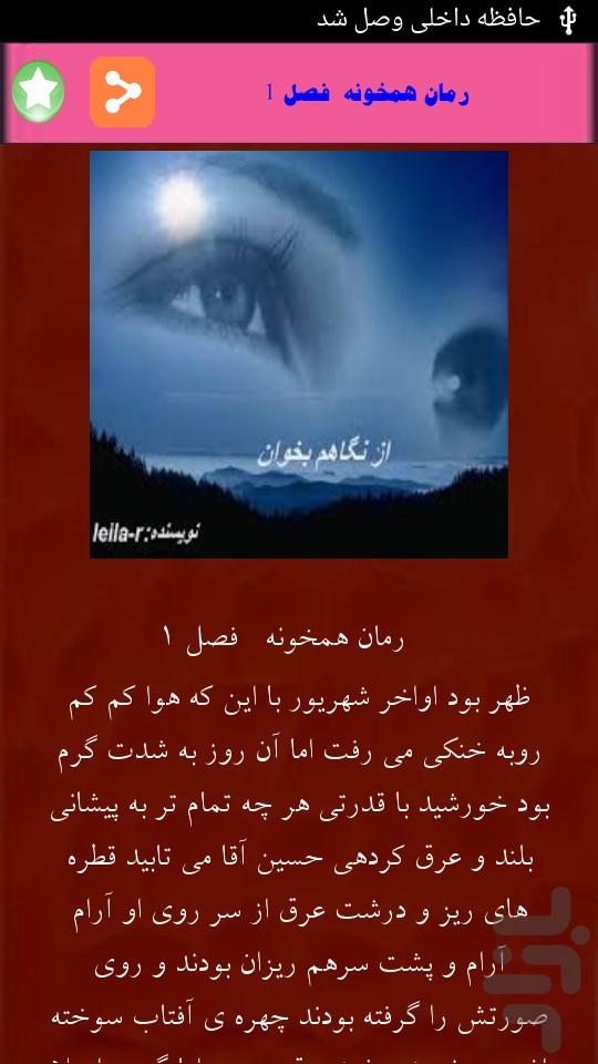 رمان راجموند رمان های احساسی وعاشقانه