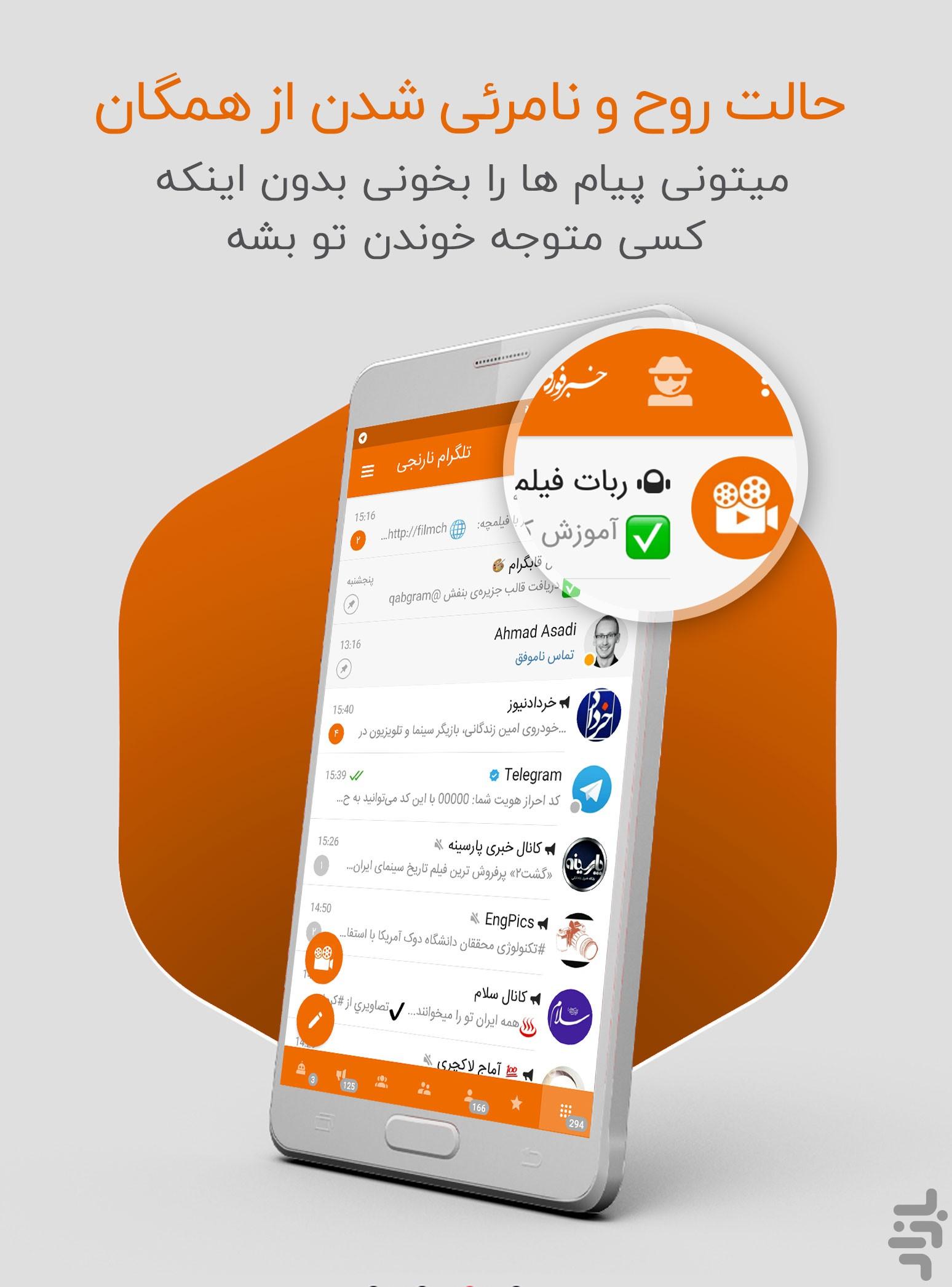 تلگرام+فارسی+صوتی