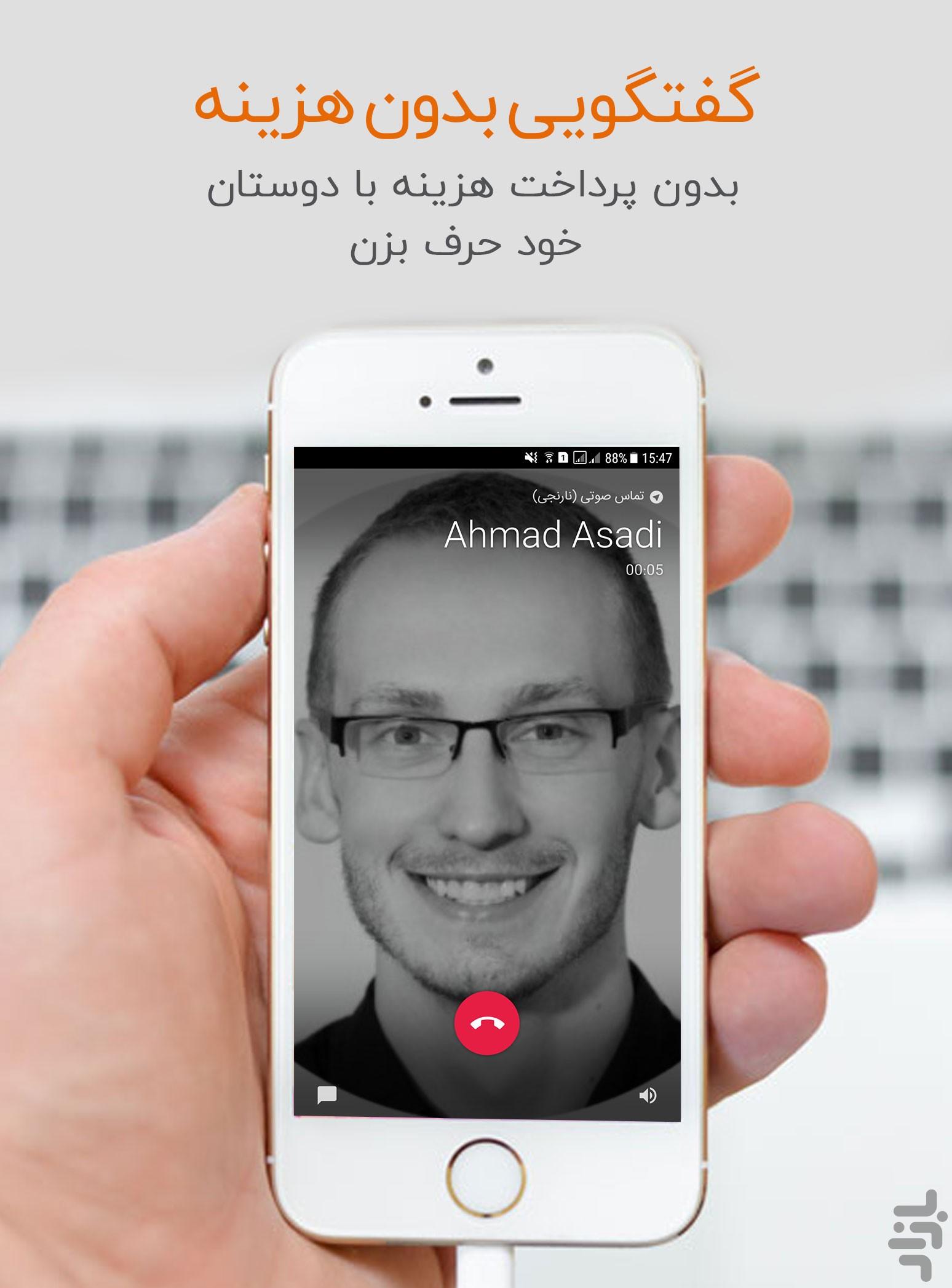 تلگرام+تماس+صوتی