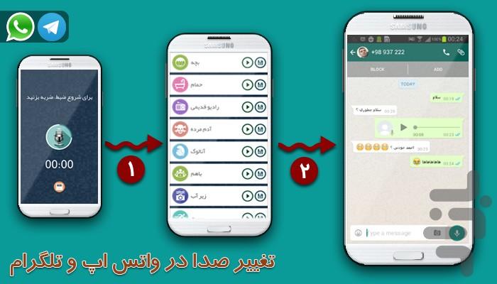 تغییر صدا در واتس اپ، تلگرام و... screenshot