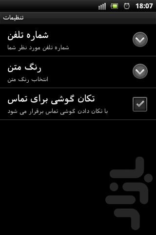 فرمان حرکتی screenshot