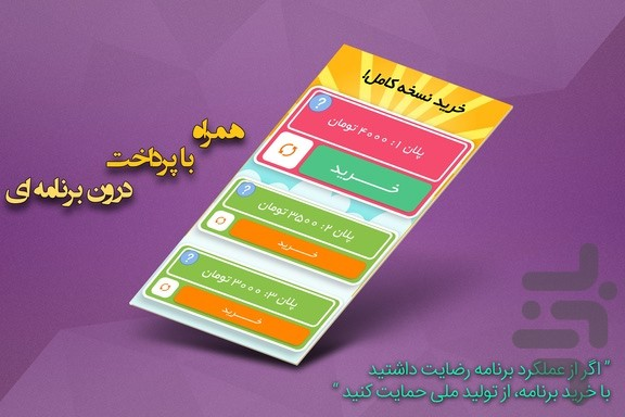 متن یار screenshot