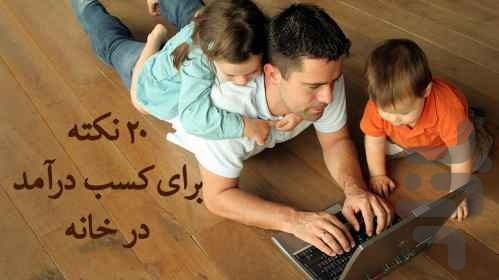 فتوشاپ کار در منزل اصفهان کار در منزل