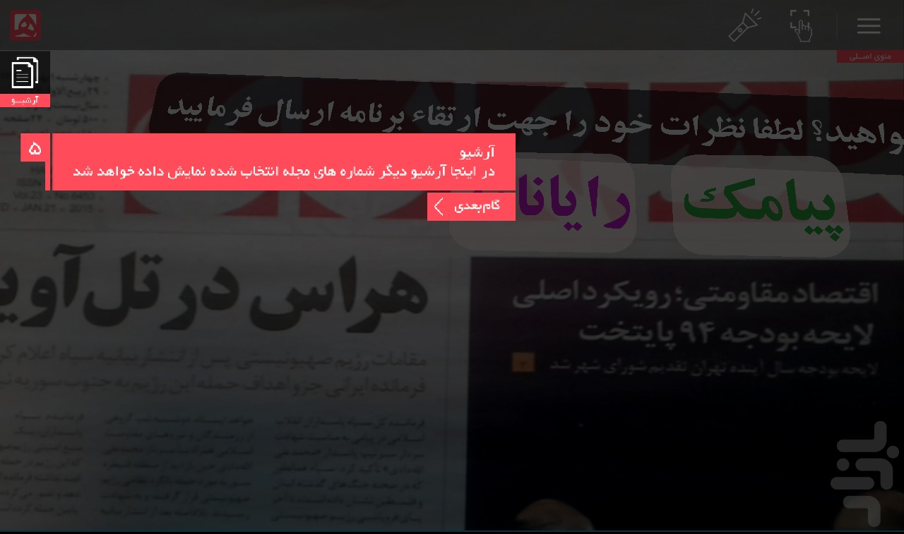 همشهری screenshot