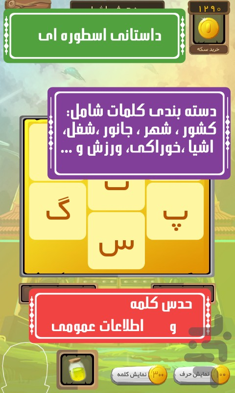 معجون screenshot