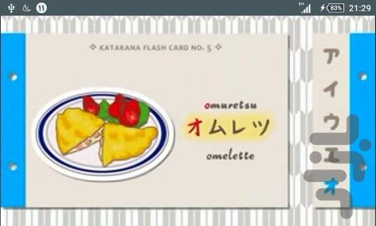 کانا اموزش  آموزش زبان ژاپنی(واج آوای کاتاکانا) - دانلود   نصب برنامه ...