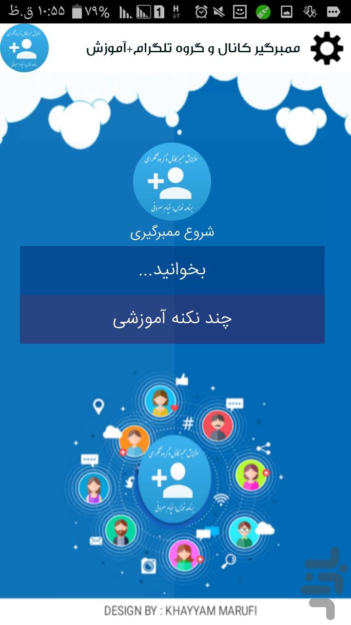 گروه پانیک تلگرام ممبرگیر کانال و گروه تلگرام  آموزش