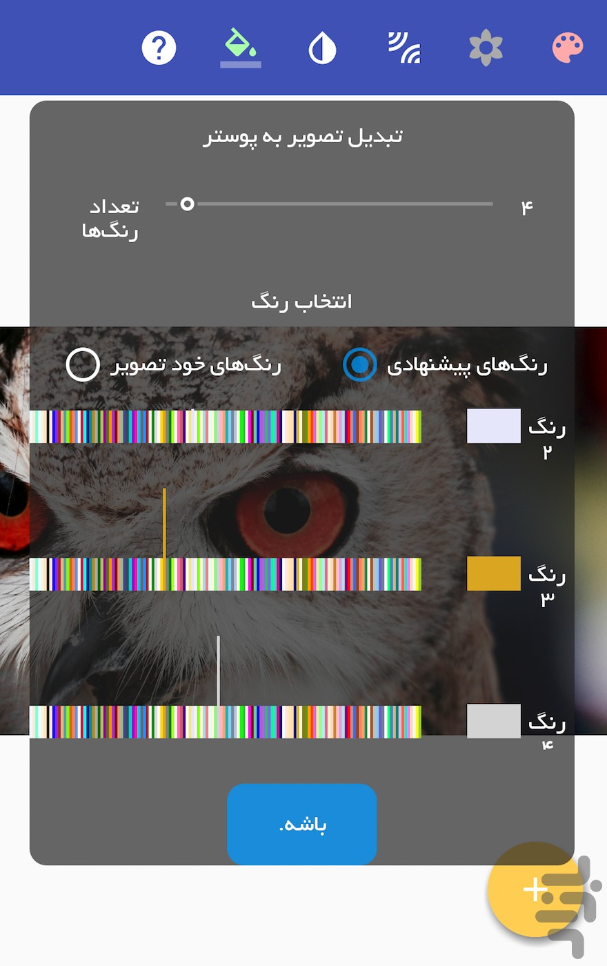 ادیتور حرفه‌ایی رنگ screenshot