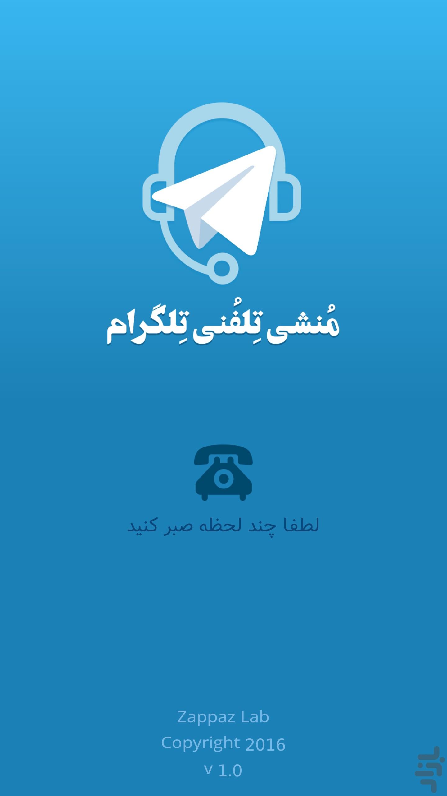 امکان+تماس+در+تلگرام