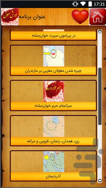 تاریخ مغول screenshot