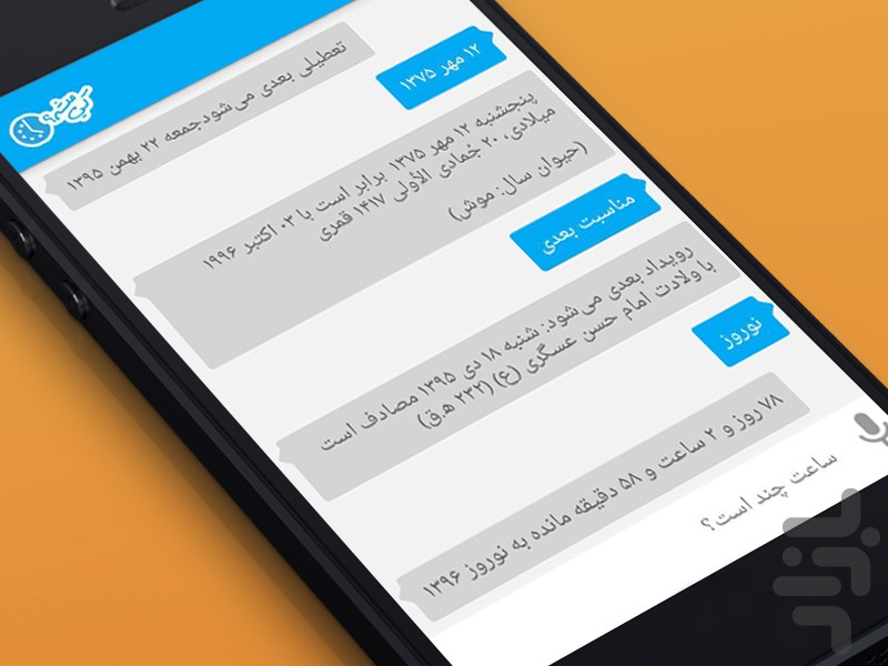 کی میشه؟ screenshot