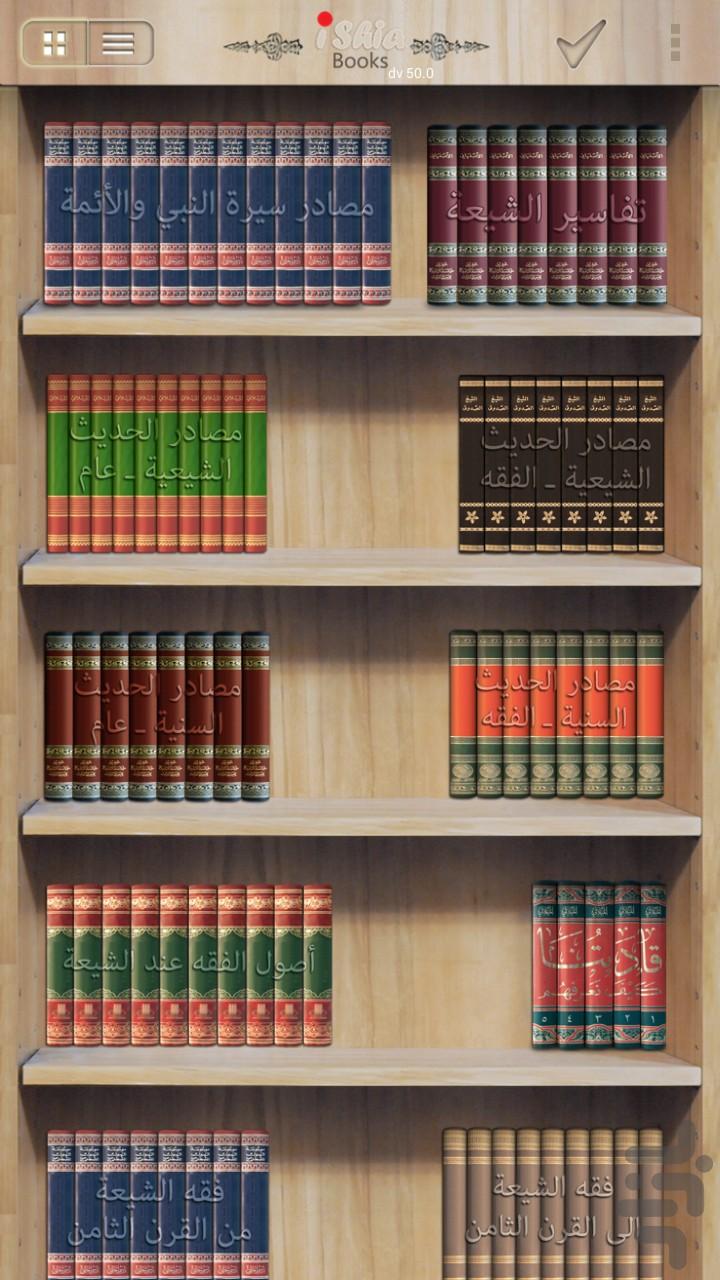 کتابخانه شیعه screenshot