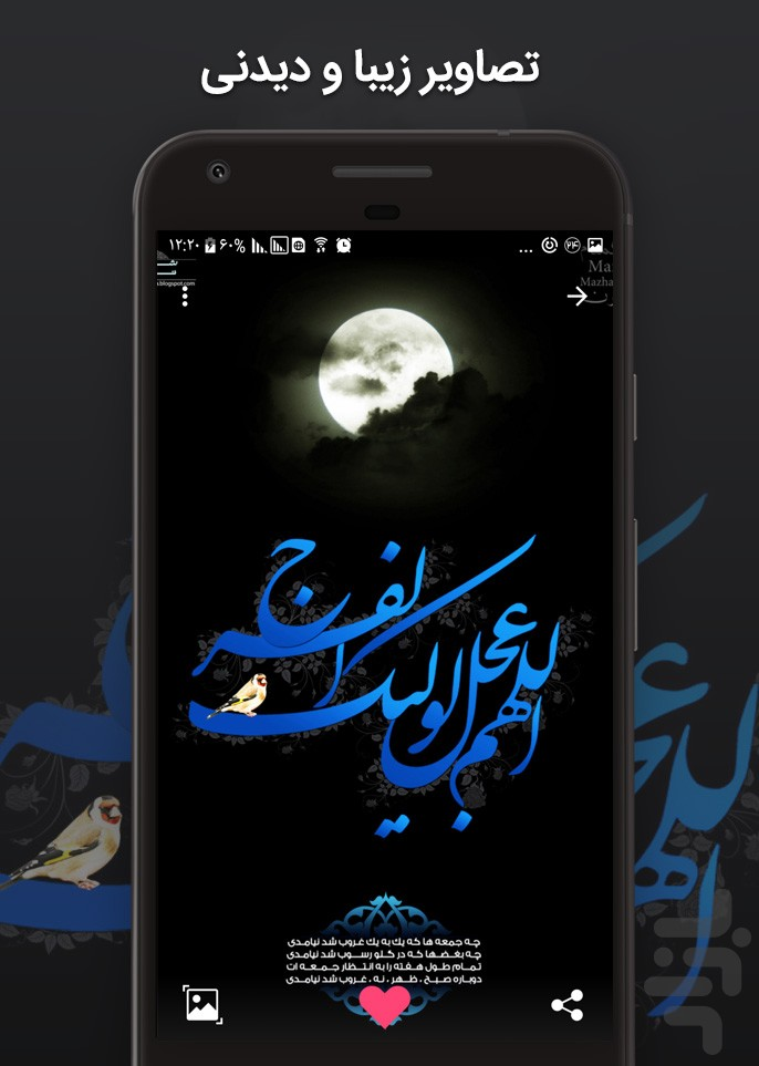 مجموعه تصاویر زیبا با کیفیت hd ویژه بکگراند تلفن همراه