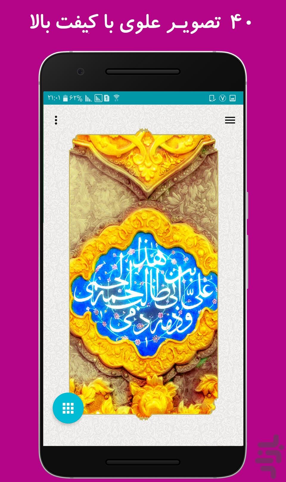 مجموعه تصویر hd ویژه میلاد امام علی برای اندروید