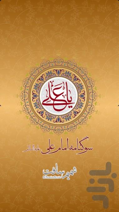 ویژه آندروید>>>نرم افزار سوگنامه امام علی علیه السلام