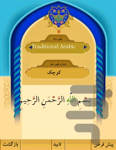 صحیفه سجادیه - سوشیانت شیراز screenshot