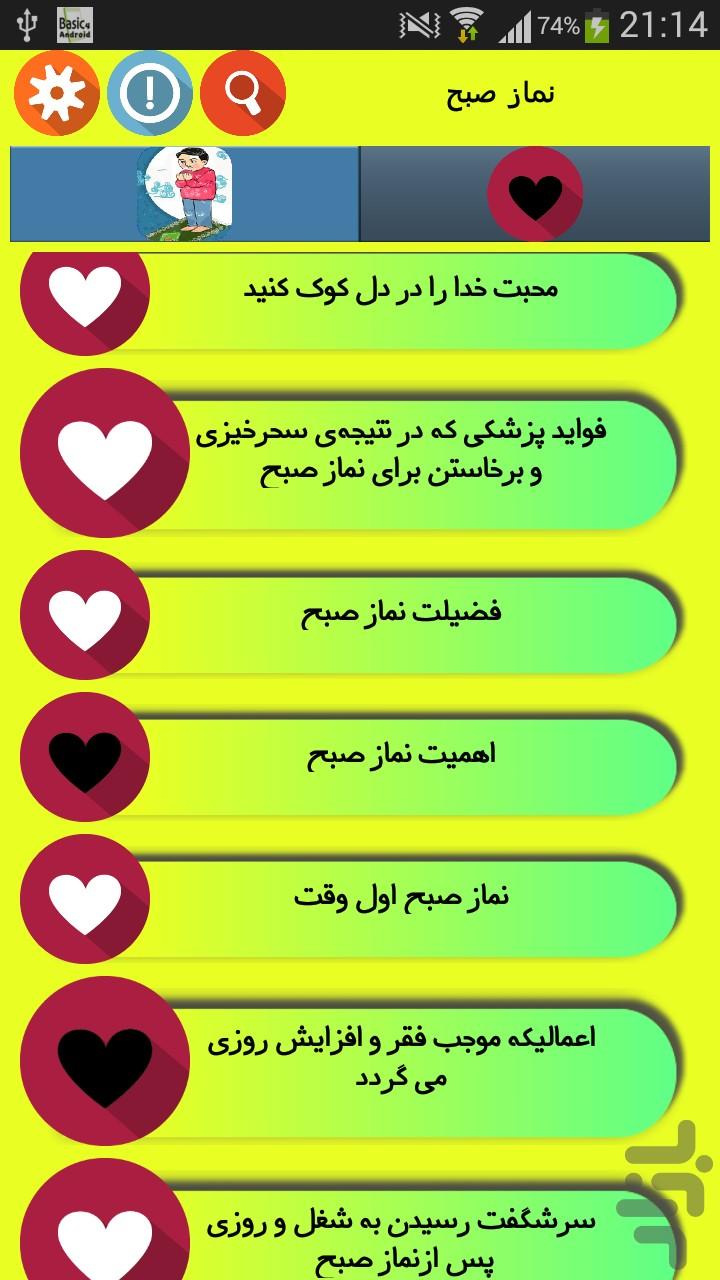 نماز صبح Download Install Android Apps Cafe Bazaar