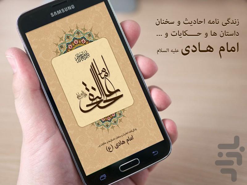 برنامه اندروید امام هادی علیه السلام (علی النقی) + دانلود