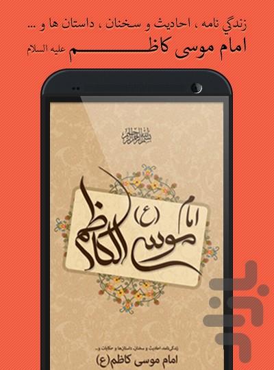برنامه اندروید امام موسی کاظم علیه السلام + دانلود