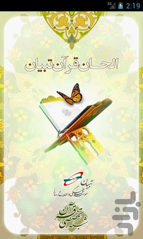 [عکس: tebyan.quran.alhan0.jpg]