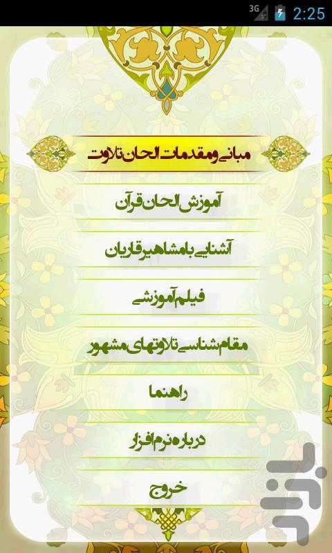 [عکس: tebyan.quran.alhan1.jpg]