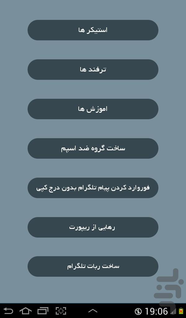 ریپورت+تلگرام+پلاس