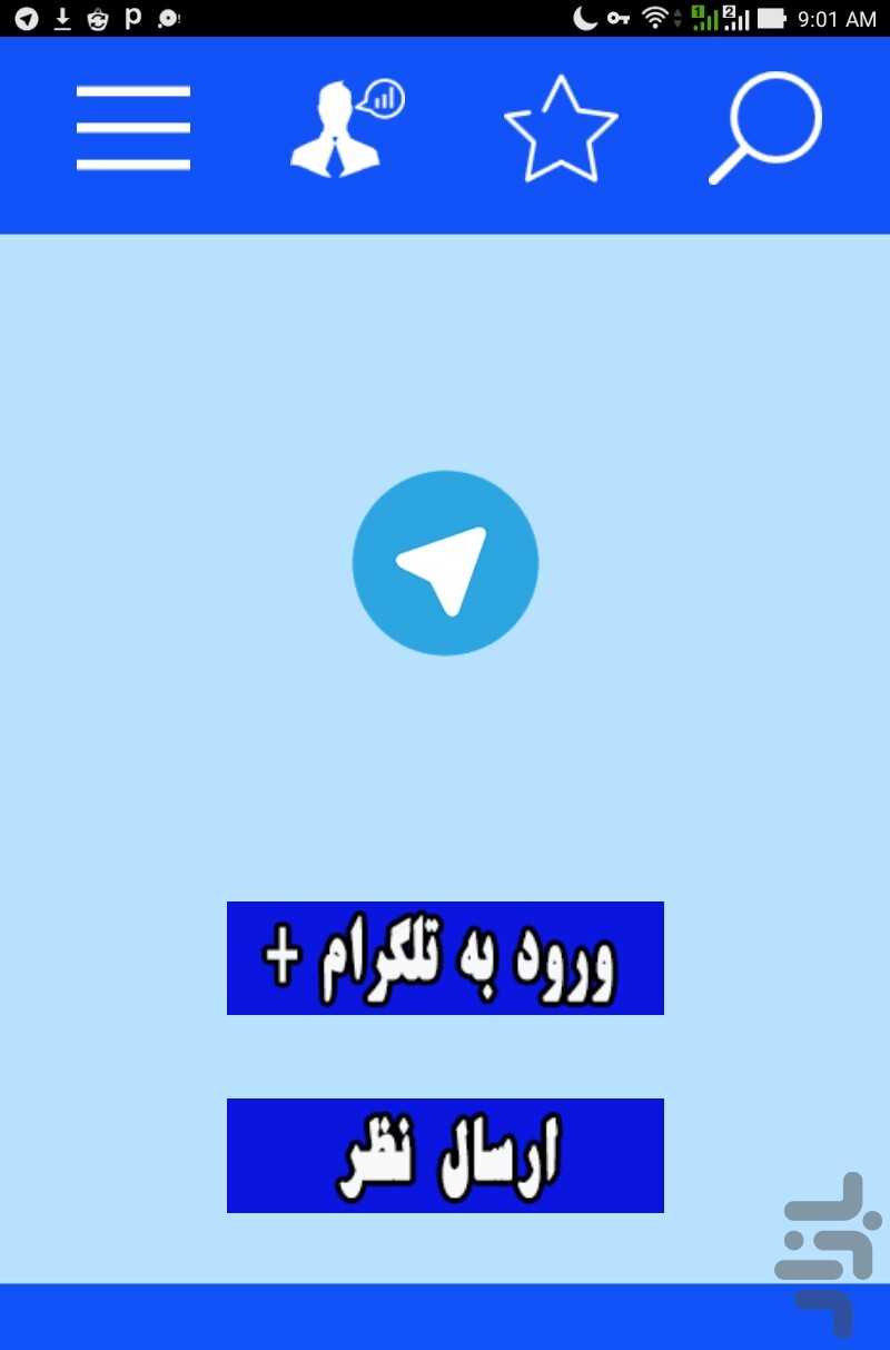 تلگرام تلگرام حرفه ای - دانلود | نصب برنامه اندروید | کافه بازار