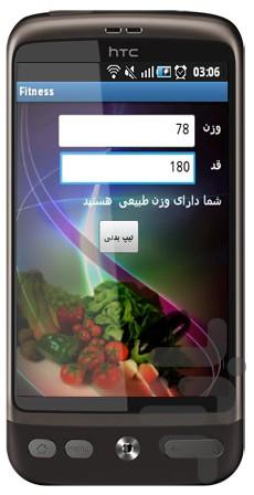 برنامه غذایی screenshot
