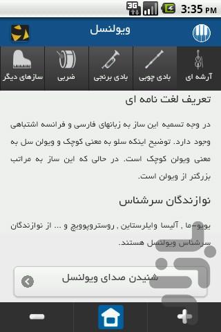 ساز شناسی screenshot